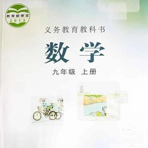 电子课本//冀教版九年级上册数学课本