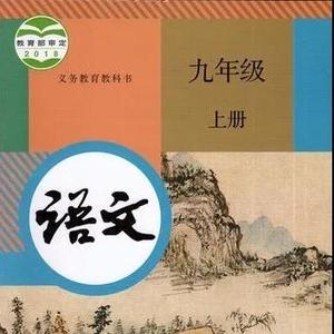电子课本//人教版九年级上册语文课本