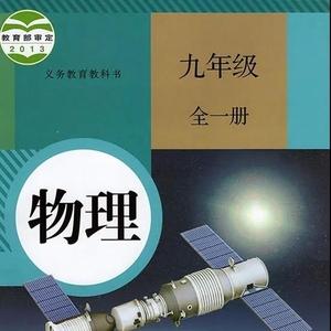 电子课本//人教版九年级全一册物理课本
