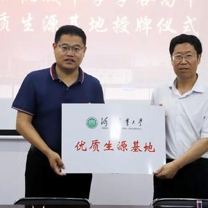 """喜报    河北农业大学授予我校""""优质生源基地""""称号"""